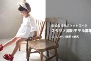 株式会社ラボネットワークスタジオ撮影モデル:東京