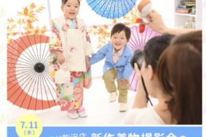 スタジオフルリ〜753新着着物モデル募集 :東京