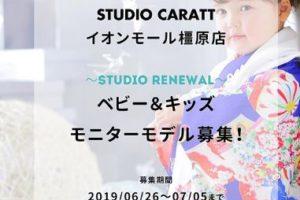 イオンモール橿原店スタジオモデル募集 :奈良