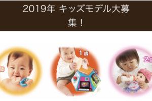 2019年ピープルキッズモデル募集 :東京
