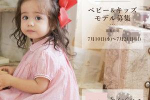 スタジオコフレ広告写真モデル募集 :東京