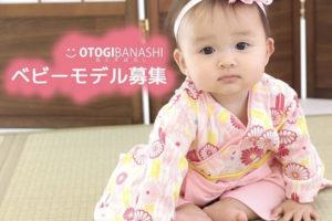 おとぎばなし ベビーモデル募集 :大阪