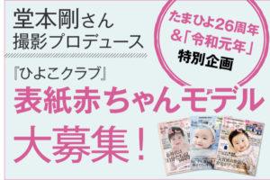 ひよこクラブ表紙赤ちゃんモデル募集:東京